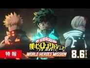 『僕のヒーローアカデミア THE MOVIE ワールド ヒーローズ ミッション』特報【8月6日(金)公開】