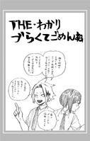 Boceto de Denki y Kyoka Vol27