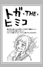 Volume 8 Himiko Toga.png