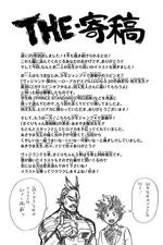 Volume 20 Art From Betten Court And Yoko Akiyama.png