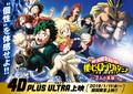 My Hero Academia Two Heroes 4D Edition Promo