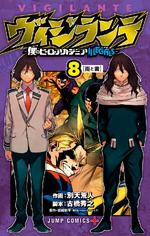 Volumen 8 Vigilantes.png