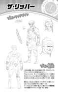 Volume 11 (Vigilantes) Iwao Oguro Profile