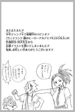 Volume 17 Horikoshi talks about a gift from the Authors of Vigilantes.png
