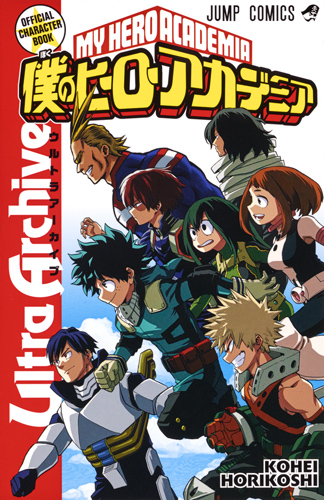 Ultra Archive Cover.png