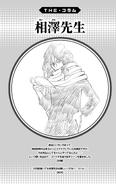 Volume 13 (Vigilantes) Column Shota Aizawa