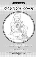 Volume 13 (Vigilantes) Column Soga Kugisaki