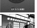 Chapter 9.5 (Vigilantes)