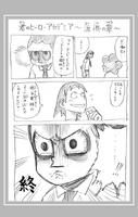 Mineta furioso con Sero Vol8
