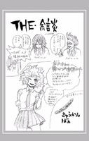La verdad de Shota Aizawa Vol6