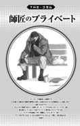 Volume 5 (Vigilantes) Column Iwao Oguro
