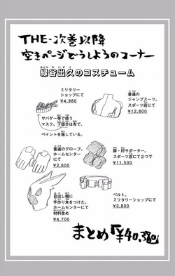 Volume 5 Izuku Midoriya Costume Alpha.png