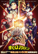My Hero Academia x Infinity War 2018 Collab Poster