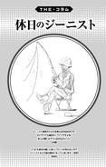 Volume 13 (Vigilantes) Column Tsunagu Hakamada