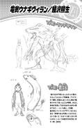 Volume 4 (Vigilantes) Teruo Unagisawa Profile