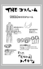 Volume 8 Yuga Aoyama Costume.png
