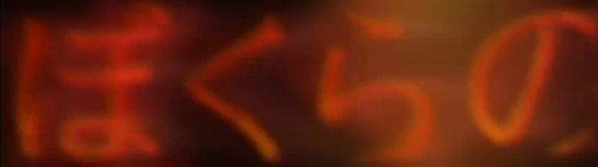 Bokurano logo.jpg