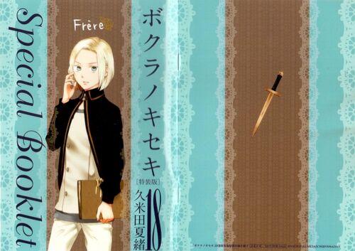 Volume 18 special booklet.jpg
