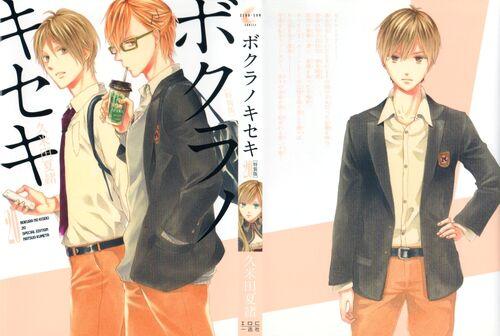 Bokuseki 20 speciial edition.jpg