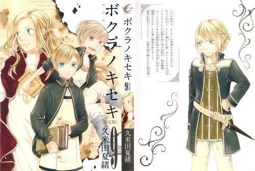 Bokuseki 09 speciial edition.jpg