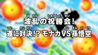 Una tempestuosa festa de celebració! Finalment s'enfrontaran!? Monaka vs Son Goku