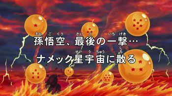 L'atac final d'en Goku! Compte enrere per la destrucció de Namek!
