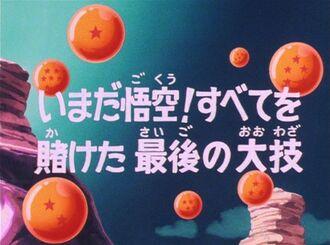 Ara, Goku! Tot depèn de la tècnica final!
