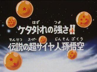 Una força fora del normal! En Son Goku, el guerrer de l'espai de la llegenda!