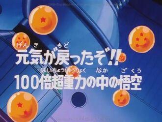 Torno a ser el de sempre! En Goku s'enfronta a una gravetat 100!