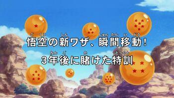 La nova tècnica del Goku, el canvi de lloc instantani! Comença la sessió d'entrenament de tres anys!