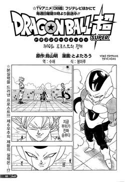 La portada del Capítol 10 (BDS)