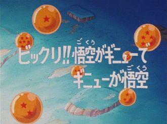 Sorpresa! En Son Goku és en Gineu i en Gineu és en Son Goku!