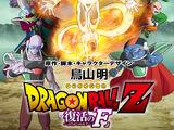 """Bola de Drac Z: La Resurrecció de """"F"""""""