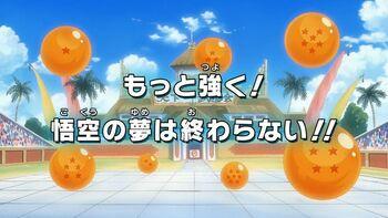 Encara més fort! El somni d'en Goku mai s'acaba!!