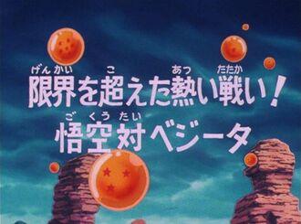 Batalla roent sense límits! En Son Goku contra en Vegeta!