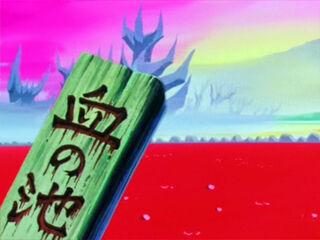 Blood-pond-episode-12-dbz.jpg