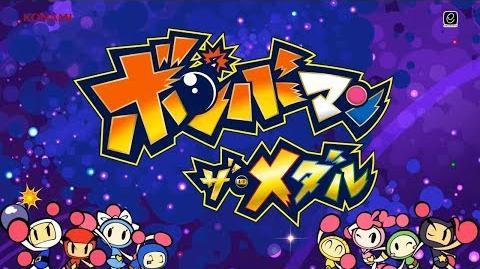 Bomberman the medal Trailer