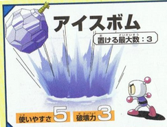 Ice Bomb Art