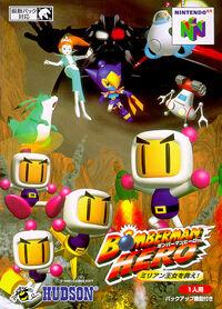 Bomberman Hero (J)
