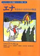 Enna Burning Japanese Cover