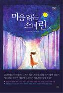 Korean Forest Born