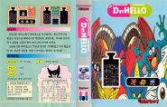 800px-DrHello SMS KR Box