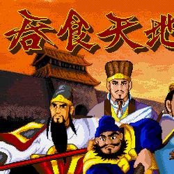 Tun Shi Tian Di III