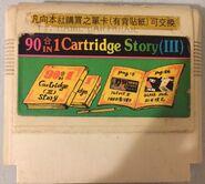 HSCartridgeStory90-fc-cf