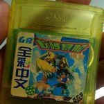 DigimonSaphireChineseCart1.JPG