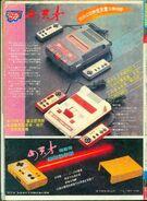 Microgenius1987-ad