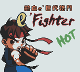 E'Fighter HOT
