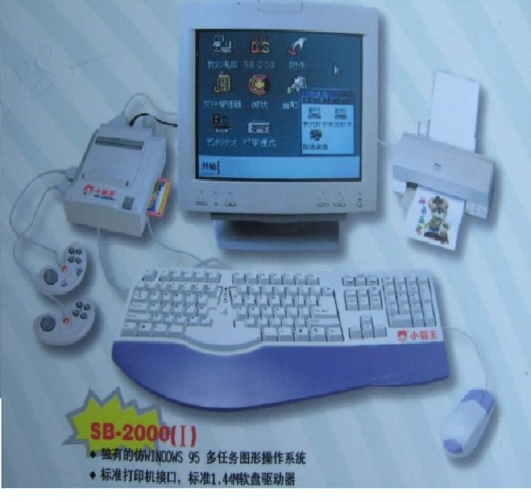 Subor SB-2000