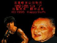 HK97HappySoft-Title