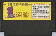 Mahjongtrap-fc-altcartb